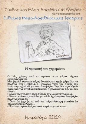 imerologio_2014-page-001 (2)