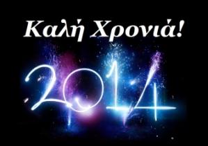 nea-xronia-2014