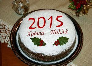 vasilopita_2015